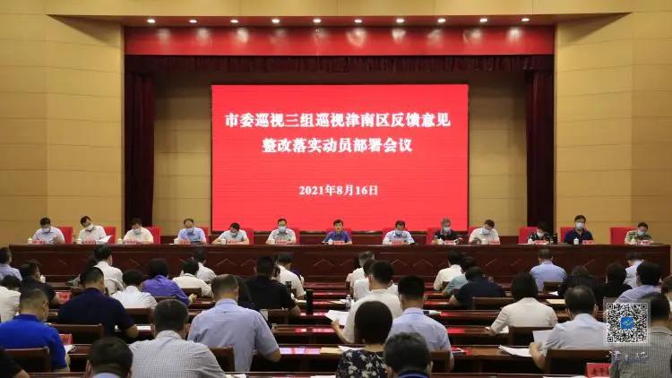 津南区召开市委巡视反馈意见整改落实动员部署会议