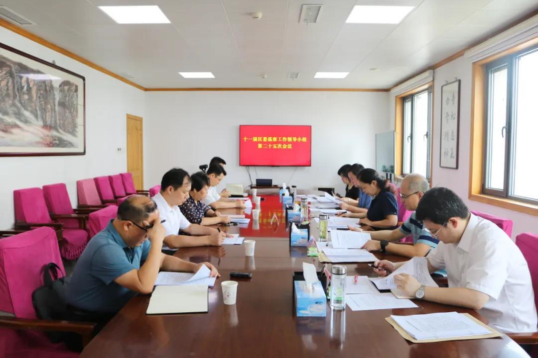 西青区委巡察工作领导小组召开第二十五次会议