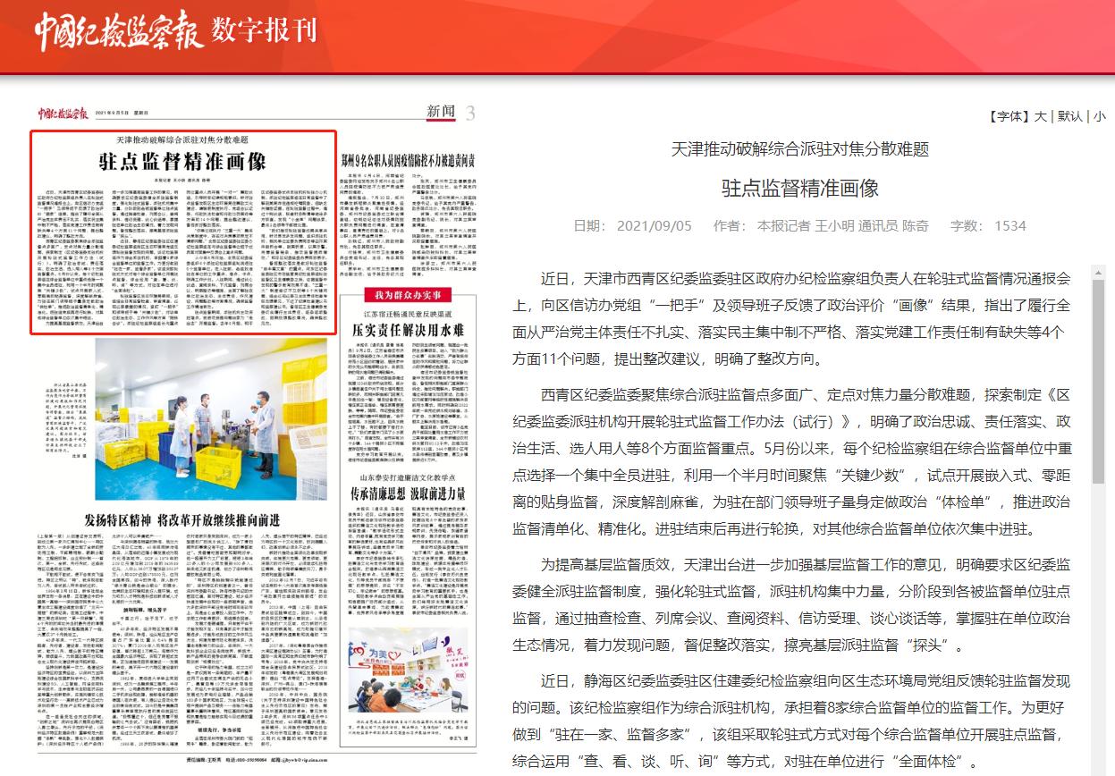 天津推动破解综合派驻对焦分散难题 驻点监督精准画像