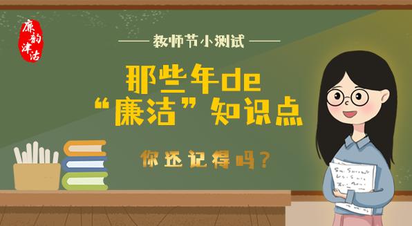 教师节特别策划丨那些年老师教授的廉洁道理 今天我们一起重温