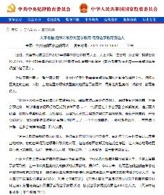 天津北辰:組織開展系列警示教育 用身邊事教育身邊人