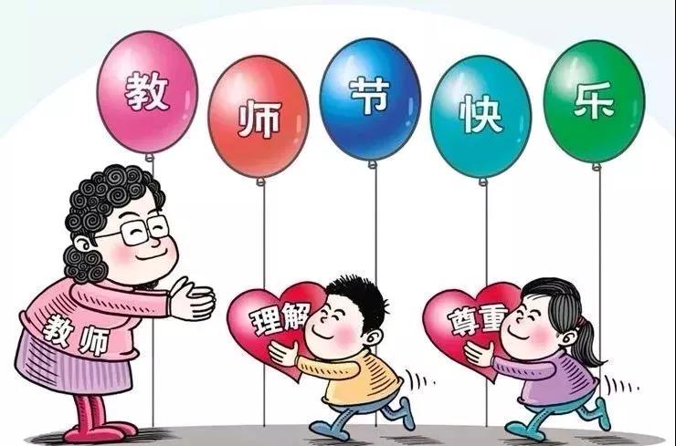 """德高为范 廉洁从教——西青区纪委监委提示您:过节从心不从""""礼"""""""