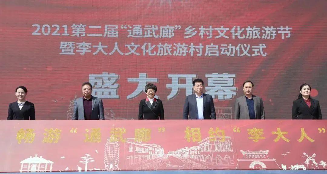 """""""通武廊""""乡村文化旅游节暨李大人文化旅游村启动"""