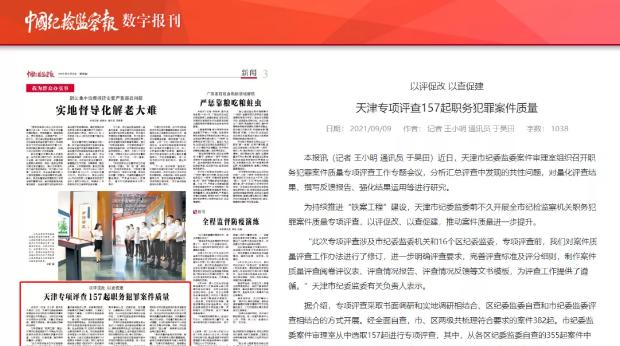 以评促改 以查促建 天津专项评查157起职务犯罪案件质量