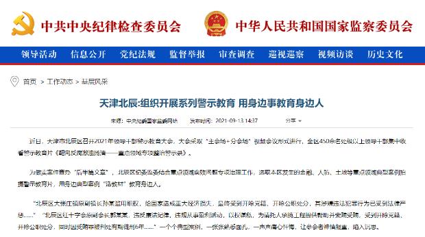 天津北辰:组织开展系列警示教育 用身边事教育身边人
