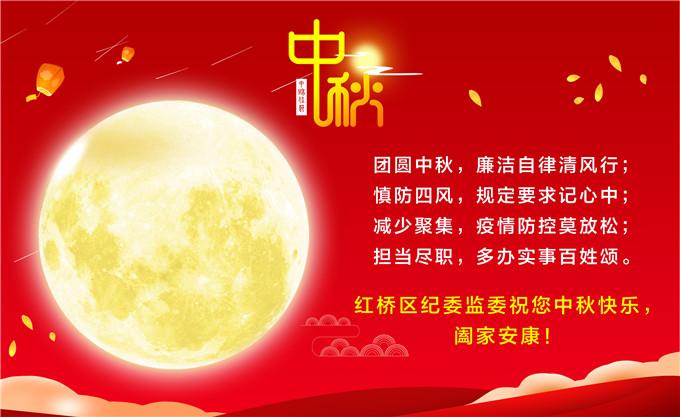 廉洁过节丨红桥区纪委监委祝您中秋快乐阖家安康!