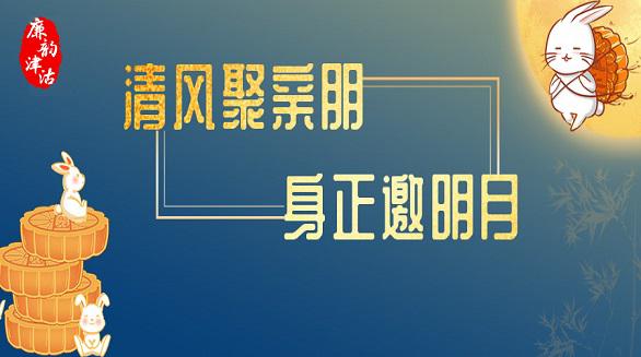 """中秋特別策劃丨""""掰""""月餅 品""""廉""""味"""