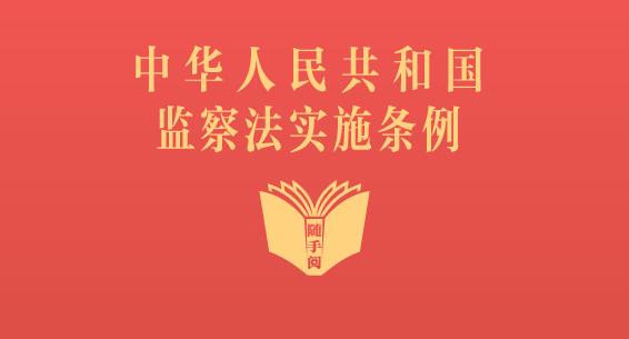随手阅丨中华人民共和国监察法实施条例