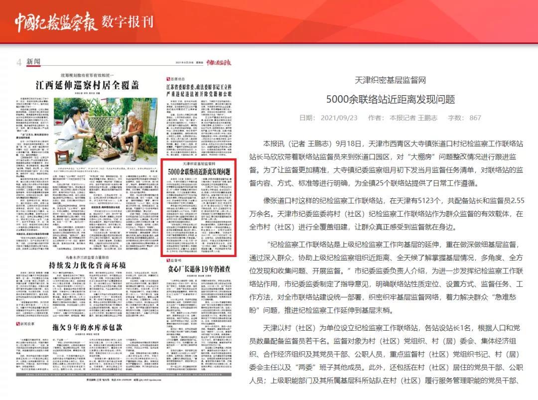 天津織密基層監督網 5000余聯絡站近距離發現問題