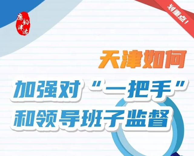 """一图读懂丨加强对""""一把手""""和领导班子监督 天津这样做"""