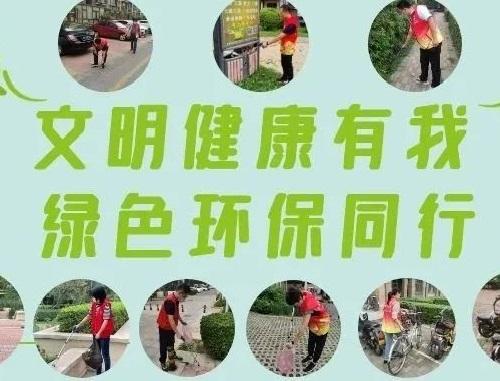 文明健康有我 绿色环保同行——西青区纪委监委开展星期六创文志愿服务活动