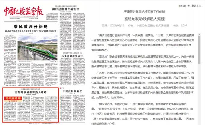 【媒体关注】天津推进基层纪检监察工作创新 室组地联动破解熟人难题