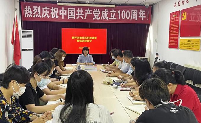 """新开河街纪检监察工委:积极发挥监督""""探头""""作用 努力提升基层监督水平"""
