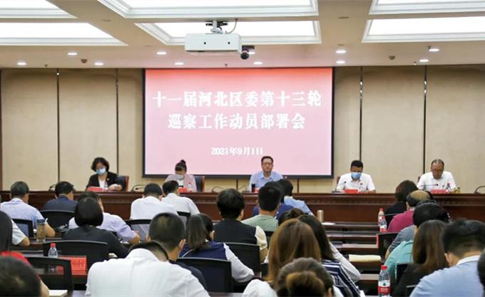 河北区召开十一届区委第十三轮巡察工作动员部署会