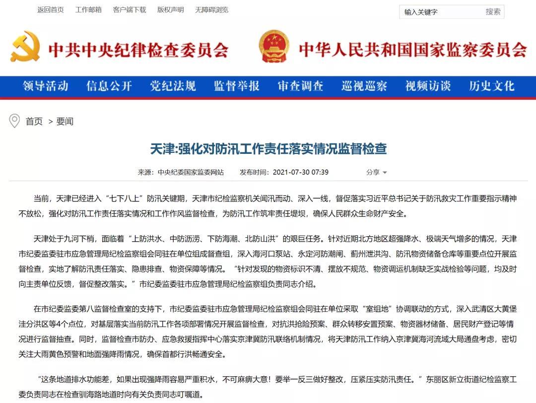 天津:强化对防汛工作责任落实情况监督检查