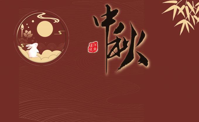 中秋 国庆双节将至 请遵守廉洁自律各项规定 度过一个廉洁 文明 愉快的节日