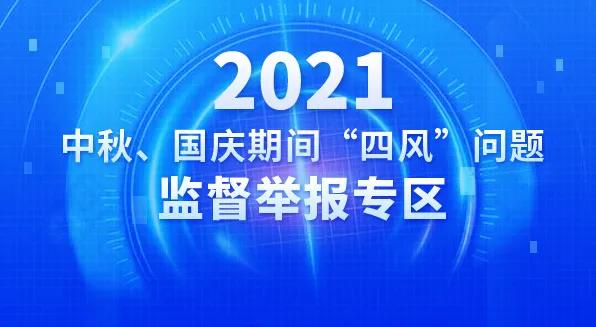 """本网推出中秋、国庆期间""""四风""""问题监督举报专区"""