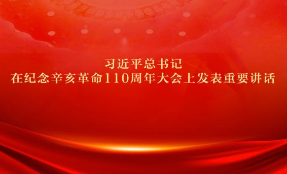 习近平总书记在纪念辛亥革命110周年大会上发表重要讲话