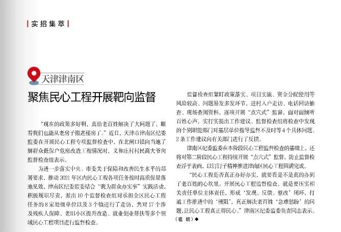 【媒体关注津南】天津津南区聚焦民心工程开展靶向监督