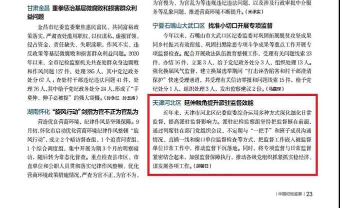 【媒体关注】天津河北区:延伸触角提升派驻监督效能