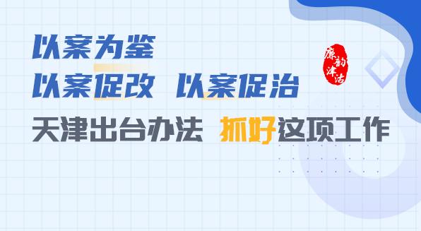 """一图读懂丨天津如何做实查办案件""""后半篇文章"""""""