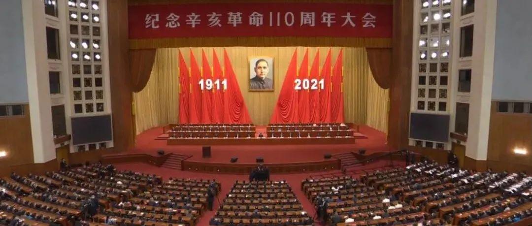 习近平在纪念辛亥革命110周年大会上的讲话(全文)