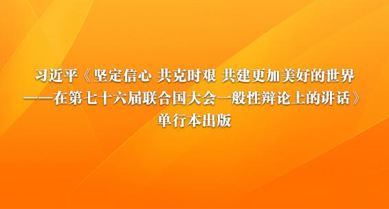 习近平《坚定信心 共克时艰 共建更加美好的世界——在第七十六届联合国大会一般性辩论上的讲话》单行本出版