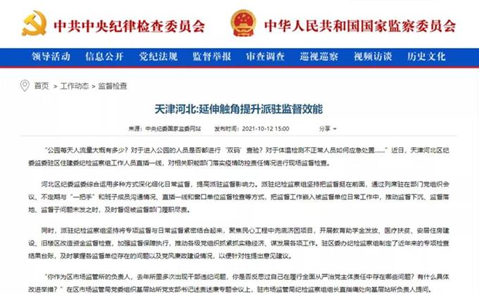 【媒体关注】天津河北:延伸触角提升派驻监督效能