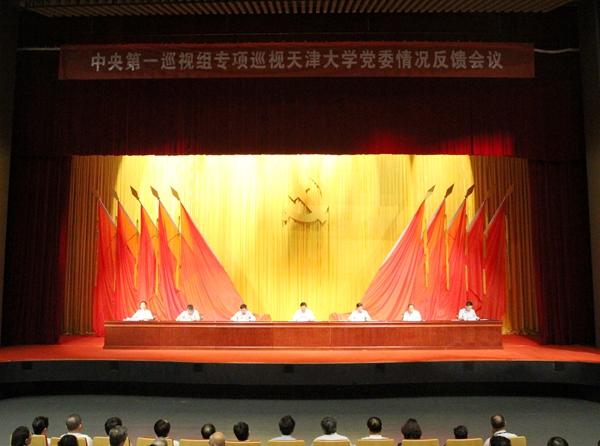 中央第一巡视组向天津大学党委反馈专项巡视情况