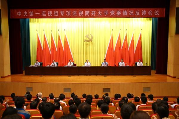 中央第一巡视组向南开大学党委反馈专项巡视情况