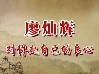 廖灿辉——对得起自己的良心