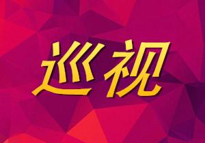 【媒体关注天津】十一届市委第二轮巡视工作动员部署会召开