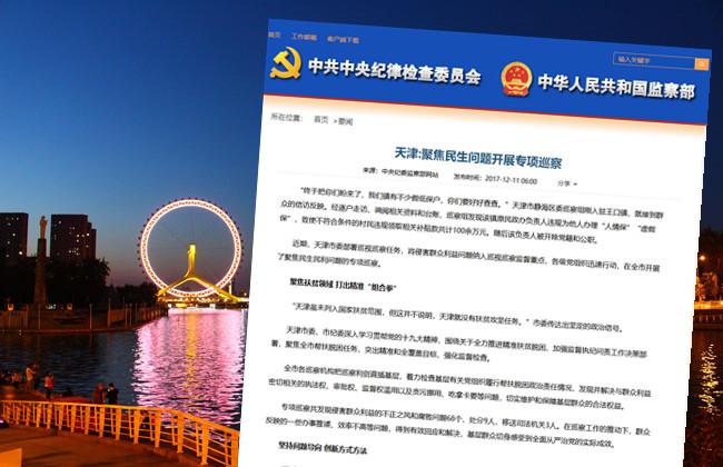 【媒体关注天津】聚焦民生民利问题开展专项巡察