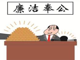 漫画:廉洁奉公