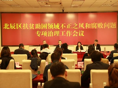 北辰区:召开扶贫助困领域不正之风和腐败问题专项治理工作会