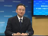 中共天津市纪委法规室主任金奇男访谈