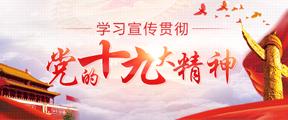 學習宣傳貫(guan)徹(che)黨(dang)的十九大精神(shen)