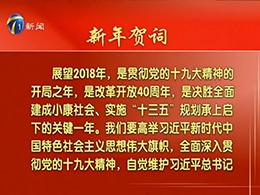 中共天津市委、天津市政府向全市人民致以新年问候