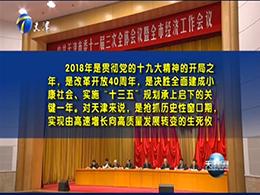 以习近平新时代中国特色社会主义思想为指引 坚持质量第一效益优先 坚定不移推动高质量发展 市委十一届三次全会暨全市经济工作会议召开