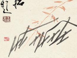 王全聚(天津)1941年出生·中国书法家协会会员、天津市书法家协会顾问