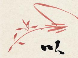 杨德树(天津)1939年 出生·天津美术学院教授、中国美术家协会会员、中国书法家协会会员