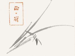 刘光启(天津)1932年出生·国家文物鉴定委员会委员