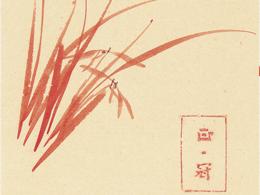 姬俊尧(天津)1942年出生·天津美术学院教授、中国美术家协会会员