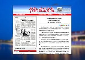 中国纪检监察报:京津冀纪检监察机关形成一体化监督合力