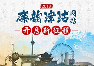 中央纪委网站关注:天津市纪委监委网站改版上线