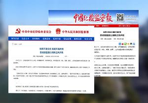 中央纪委媒体关注:天津市纪委监委要有新气象、新作为、新担当