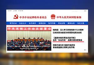 """中央纪委网站头条关注天津:全员""""加油充电"""" 反腐力量深度聚合"""