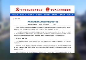 中央纪委网站要闻关注天津:驰而不息落实八项规定精神