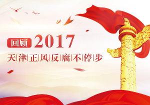 【回顾2017】天津正风反腐不停步