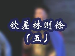 钦差林则徐(五)